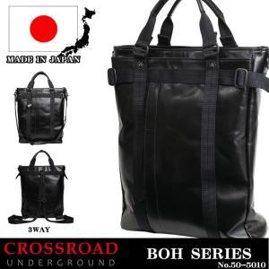 CROSS ROAD(クロスロード) BOH ビジネスバッグ トートバッグ ショルダーバッグ リュック 3WAY B5 日本製 50-5010 メンズ 送料無料|watermode