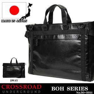CROSS ROAD(クロスロード) BOH ビジネスバッグ ブリーフケース ショルダーバッグ 2WAY A4 日本製 50-5011 メンズ 送料無料|watermode