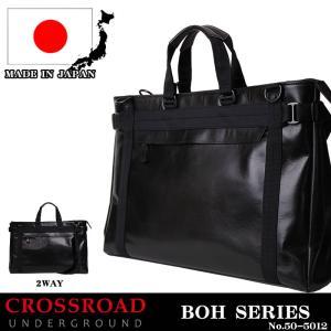 CROSS ROAD(クロスロード) BOH ビジネスバッグ ブリーフケース ショルダーバッグ 2WAY A4 日本製 50-5012 メンズ 送料無料|watermode
