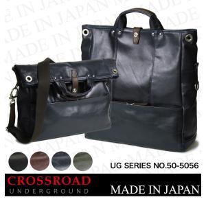 CROSS ROAD(クロスロード) UG トートバッグ 口折れショルダーバッグ ビジネスバッグ 2WAY A4 日本製 50-5056 メンズ 送料無料|watermode