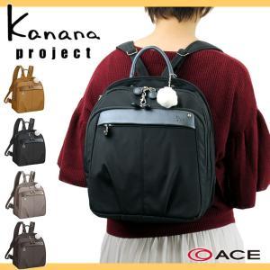 Kanana project(カナナプロジェクト) PJ1-3rd リュック デイパック B5 54785 レディース 送料無料|watermode