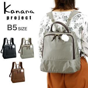 Kanana project(カナナプロジェクト) PJ-11 リュックサック シデイパック 8L B5 55661 レディース 送料無料|watermode