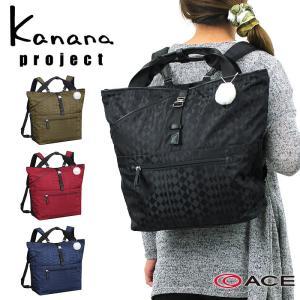【新色追加】Kanana project(カナナプロジェクト) カナナモノグラム リュック デイパック リュックサック トートバッグ 2WAY A4 59134 レディース 送料無料|watermode