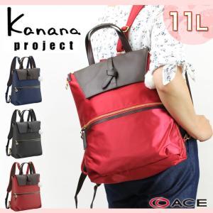 Kanana project(カナナプロジェクト) YURI(ユリ)シリーズ リュックサック デイパック トートバッグ 2WAY 11L 59693 レディース 送料無料|watermode