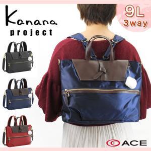 Kanana project(カナナプロジェクト) YURI(ユリ)シリーズ リュックサック ショルダーバッグ トートバッグ 3WAY 9L 59694 レディース 送料無料|watermode