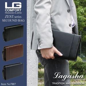 Lagasha(ラガシャ) LG COMFORT ZEST(エルジーコンフォート ゼスト) クラッチバッグ セカンドバッグ 7887 メンズ 送料無料|watermode