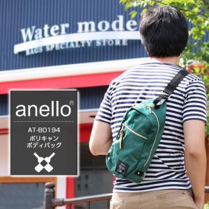 anello(アネロ) ボディバッグ 斜めがけバッグ ワンショルダーバッグ ポリキャン AT-B0194  メンズ レディース 男女兼用 正規品|watermode
