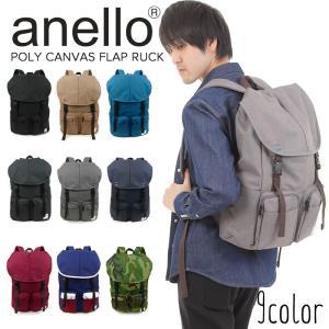 anello(アネロ) フラップリュック デイパック リュックサック A4 AU-A0531 メンズ レディース 男女兼用|watermode