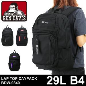 BEN DAVIS(ベンデイビス) LAPTOP DAYPACK リュック リュックサック デイパック バックパック 29L B4 2ルーム BDW-9340 メンズ レディース 送料無料|watermode