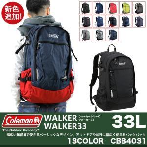 Coleman(コールマン) WALKER(ウォーカー) WALKER33(ウォーカー33) リュック デイパック リュックサック 33L B4 CBB4031 メンズ レディース 送料無料|watermode