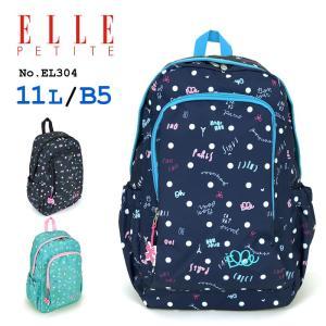 ELLE PETITE(エル プチ) パルフェ リュックサック デイパック リュック 15L B5 EL304 キッズ ジュニア 小学生 中学生 女の子|watermode