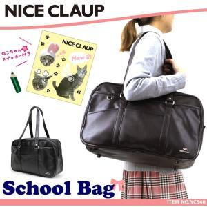 NICE CLAUP(ナイスクラップ) スクールバッグ 合皮 1ルーム A4 NC340 高校生 中学生 女の子 ジュニア|watermode