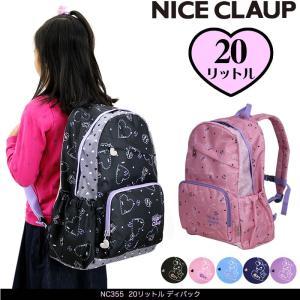 NICE CLAUP(ナイスクラップ) ラブバニー リュック デイパック 20L B4 NC355 女の子 ジュニア 小学生|watermode