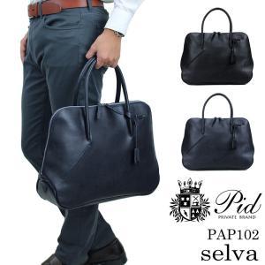 PID(ピーアイディー) SELVA(セルヴァ) ビジネストートバッグ ショルダーバッグ 2WAY B4 PAP102 メンズ 送料無料|watermode
