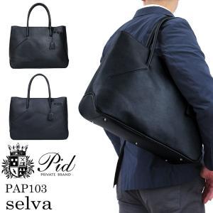 PID(ピーアイディー) SELVA(セルヴァ) ビジネストートバッグ ショルダーバッグ 2WAY B4 PAP103 メンズ 送料無料|watermode