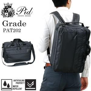 PID(ピーアイディー) Grade(グレーデ) ブリーフケース ビジネスバッグ ショルダーバッグ リュック 3WAY B4 PC収納 2ルーム 撥水 PAT202 メンズ 送料無料|watermode