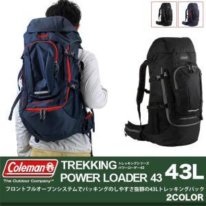 Coleman(コールマン) TREKKING(トレッキング) POWER LOADER43(パワーローダー43) トレッキングリュック 43L レインカバー付き ハイドレーション対応|watermode