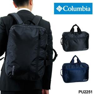 Columbia(コロンビア) ビジネスバッグ ブリーフケース ショルダーバッグ リュック 3WAY A4 PC収納 撥水 PU2251 メンズ 送料無料|watermode