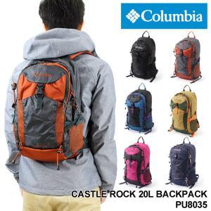 Columbia(コロンビア) CASTLE ROCK 20L BACK PACK(キャッスルロック20Lバックパック) リュック デイパック リュックサック B4 レインカバー付き PU8035 送料無料|watermode