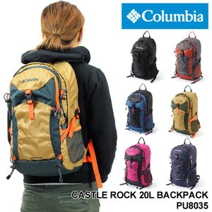 Columbia(コロンビア) CASTLE ROCK 20L BACK PACK(キャッスルロック20Lバックパック) リュック デイパック リュックサック B4 レインカバー付き PU8035 送料無料 watermode