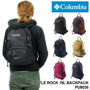 Columbia(コロンビア) CASTLE ROCK 15L BACK PACK(キャッスルロック15Lバックパック) リュック デイパック リュックサック A4 レインカバー付き PU8036 送料無料|watermode
