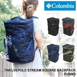 Columbia(コロンビア) TWELVEPOLE STREAM SQUARE BACKPACK リュック デイパック スクエアリュック B4 レインカバー付き PU8069 メンズ レディース 送料無料|watermode