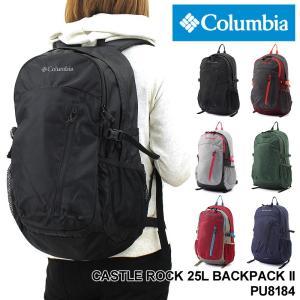 Columbia(コロンビア) CASTLE ROCK 25L BACKPACK2(キャッスルロック25Lバックパック2) リュック デイパック B4 レインカバー付 PU8184 送料無料|watermode