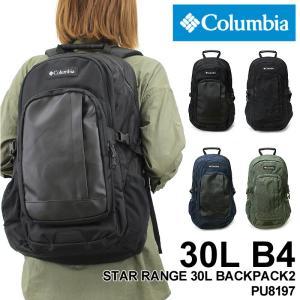 Columbia(コロンビア) STAR RANGE 30L BACK PACK(スターレンジ30Lバックパック) デイパック リュックサック B4 撥水 PC収納 PU8197 送料無料|watermode