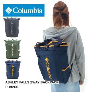 Columbia(コロンビア) ASHLEY FALLS 2WAY BACKPACK(アシュリーフォールズ2WAYバックパック) リュック デイパック トートバッグ 2WAY B4 撥水 折り畳み PU8200|watermode