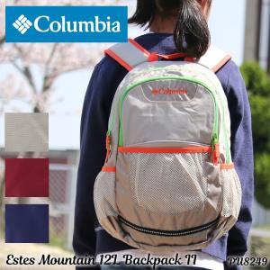 Columbia(コロンビア) Estes Mountain 12L Backpack II(エステスマウンテン12LバックパックII) キッズリュック B5 PU8249 男の子 女の子|watermode