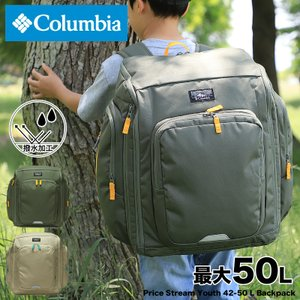 Columbia(コロンビア) PRICE STREAM YOUTH 42-50L BACKPACK(プライスストリームユース42-50Lバックパック) サブリュック 大型リュック 3〜4泊 PU8263 キッズ|watermode