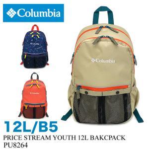 Columbia(コロンビア) PRICE STREAM YOUTH 12L BACKPACK(プライスストリームユース12Lバックパック) キッズリュック リュックサック PU8264 B5 男の子 女の子|watermode