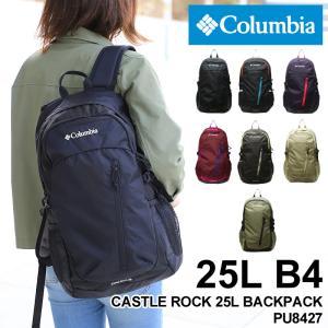 【2020年モデル】Columbia(コロンビア) CASTLE ROCK 25L BACKPACK(キャッスルロック25Lバックパック) リュック デイパック B4 レインカバー付 PU8427 送料無料