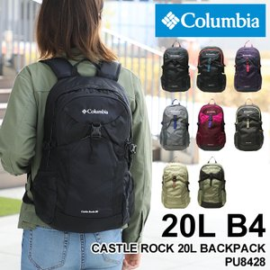 【2020年モデル】Columbia(コロンビア) CASTLE ROCK 20L BACKPACK(キャッスルロック20Lバックパック) リュック デイパック B4 レインカバー付 PU8428 送料無料