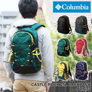Columbia(コロンビア) CASTLE ROCK 25L BACK PACK(キャッスルロック25Lバックパック) リュック デイパック バックパック PU9677 送料無料