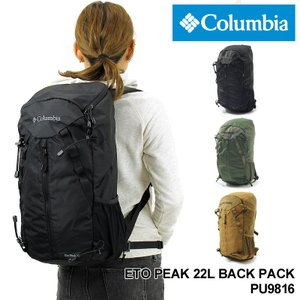 Columbia(コロンビア) ETO PEAK 22L BACKPACK(イーティーオーピーク22Lバックパック) リュック デイパック B4 PU9816 メンズ レディース 男女兼用 送料無料|watermode