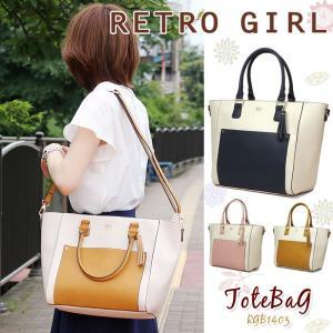 RETRO GIRL(レトロガール) トートバッグ ショルダーバッグ 2WAY A4 RGB1403 レディース 送料無料|watermode