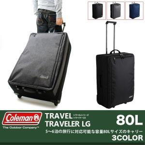 Coleman(コールマン) TRAVEL(トラベル) TRAVELER LG(トラベラーLG)  キャリーバッグ キャリーケース80L 5〜6泊 送料無料