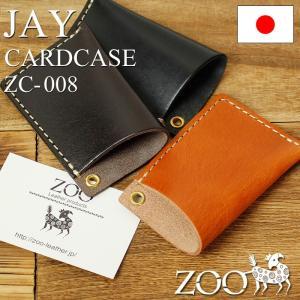 ZOO(ズー) JAY CARDCASE(ジェイカードケース) カードケース 名刺入れ 姫路レザー 本ヌメ革 革小物 日本製 ZC-008 メンズ レディース|watermode