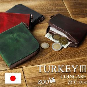 ZOO(ズー) TURKEY COINCASE3(ターキーコインケース3) コインケース 小銭入れ レザー 革小物 日本製  ZCC-014 メンズ レディース 送料無料|watermode