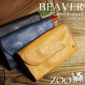 ZOO(ズー) BEAVER WALLET(ビーバーウォレット) 長財布 小銭入れあり 栃木レザー 革小物 日本製 ZLW-010 メンズ レディース 送料無料|watermode