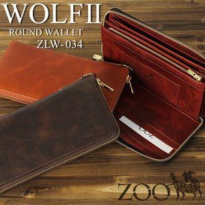 ZOO(ズー) WOLF ROUND WALLET2(ウルフラウンドウォレット2) ラウンドファスナー長財布 小銭入れあり レザー 革小物 日本製 ZLW-034 メンズ レディース 送料無料|watermode