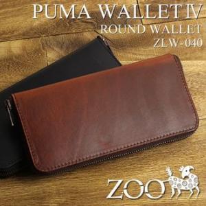 ZOO(ズー) PUMA WALLET4(ピューマウォレット4) ラウンドファスナー長財布 小銭入れあり レザー 革小物 日本製 ZLW-040 メンズ レディース 送料無料|watermode