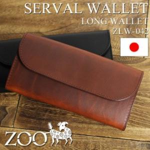 ZOO(ズー) SERVAL WALLET(サーバルウォレット) 長財布 小銭入れあり レザー 革小物 日本製 ZLW-042  レディース 送料無料|watermode