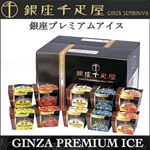 アイスクリーム 銀座千疋屋 ギフト 銀座プレミアムアイス  ...