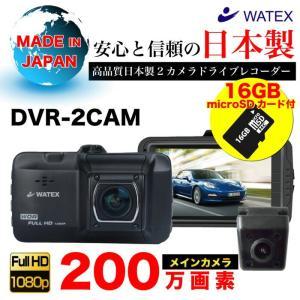 ドライブレコーダー 日本製 前後 カメラ 2カメラ 1年保証 駐車監視 衝撃録画 常時録画 イベント録画 一体型 デュアルカメラ ワーテックス WATEX DVR-2CAM
