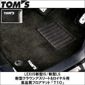 トムス製 LEXUS 新型IS /新型LS/新型クラウンアスリート&ロイヤル用 高品質フロアマット「T10」