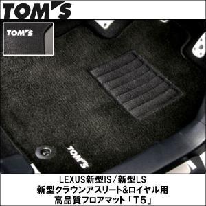 トムス製 LEXUS 新型IS /新型LS/新型クラウンアスリート&ロイヤル用 高品質フロアマット「T5」