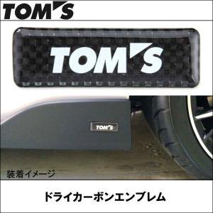 ドライカーボンエンブレム TOMS(トムス)|wattsu
