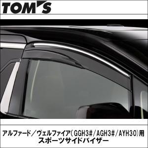 TOMS(トムス) アルファード/ヴェルファイア(GGH3#/AGH3#/AYH30)用スポーツサイドバイザー|wattsu